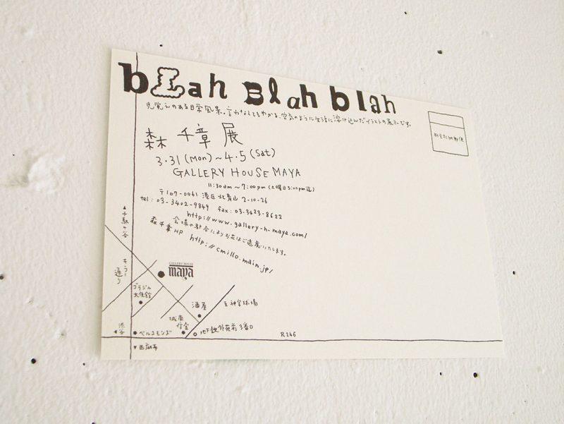 森 千章 展 「Blah Blah Blah」ポストカード