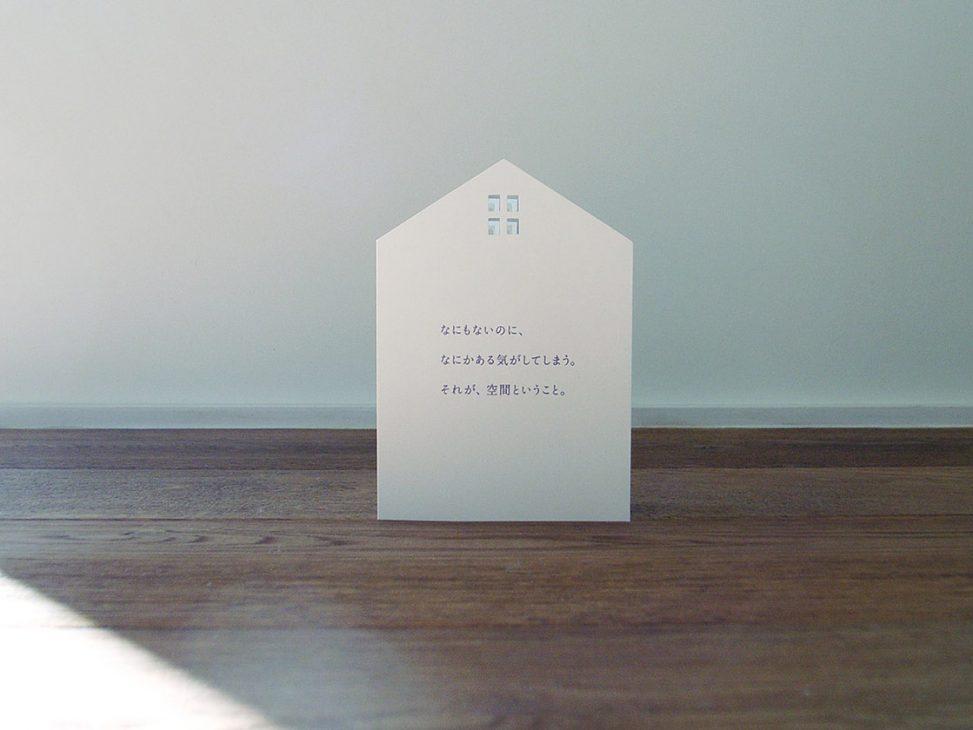 INAX出版 リーフレット