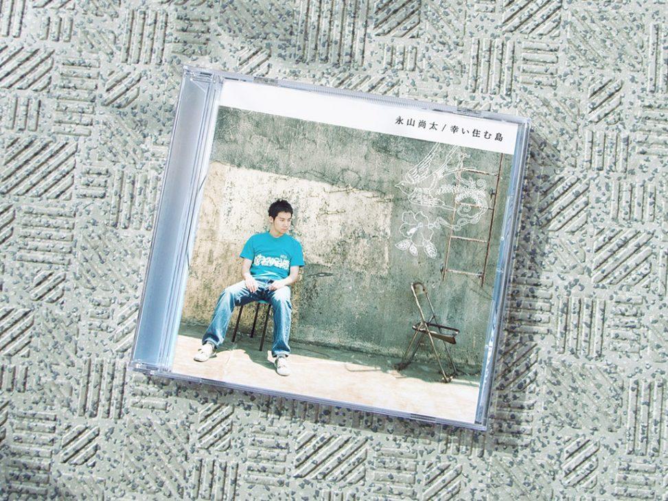「永山尚太 / 幸い住む島」CD Jacket