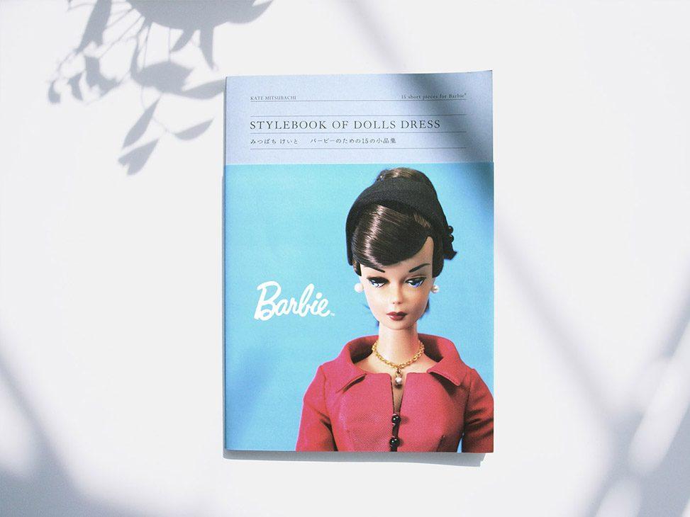 「STYLEBOOK OF DOLLS DRESS」バービーのための15の小品集