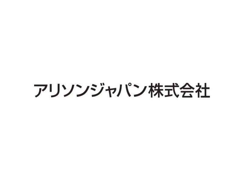アリソンジャパン 和文ロゴタイプ