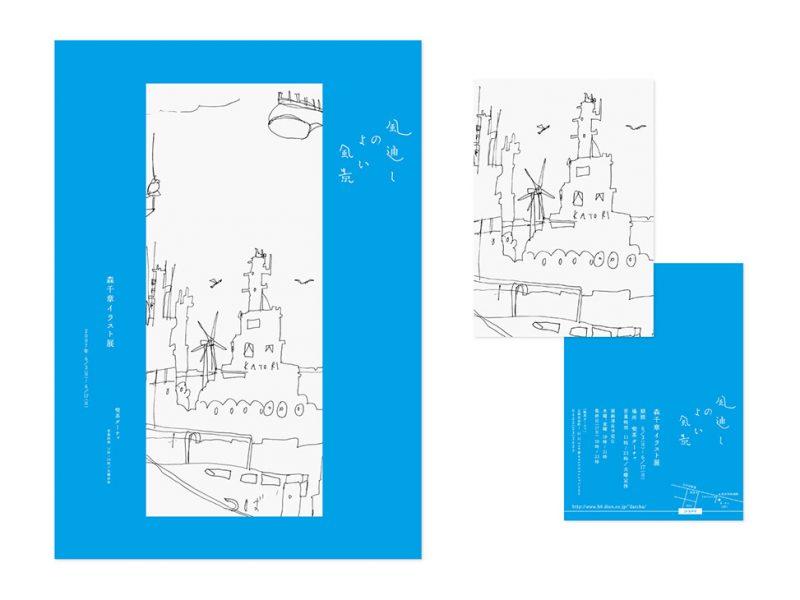 森 千章 個展「風通しの良い風景」ロゴ、ポスター、ポストカード