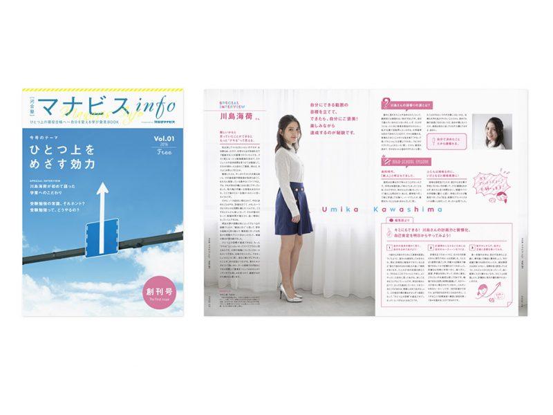 河合塾マナビス「マナビス info」フリーペーパー