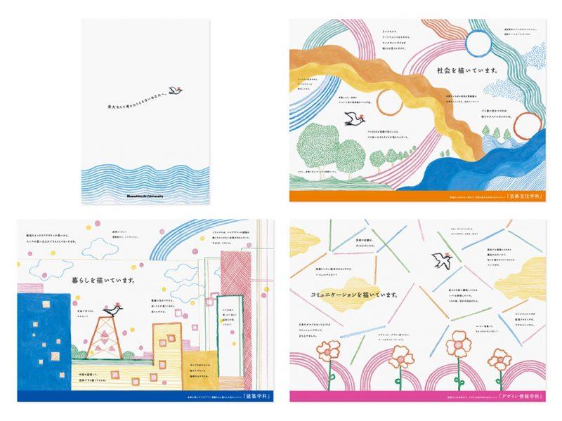 武蔵野美術大学  パンフレット