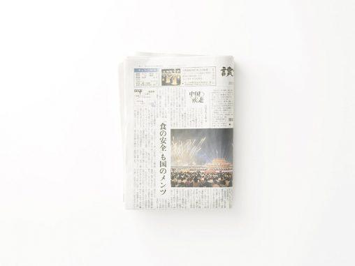 読売新聞 採用パンフレット