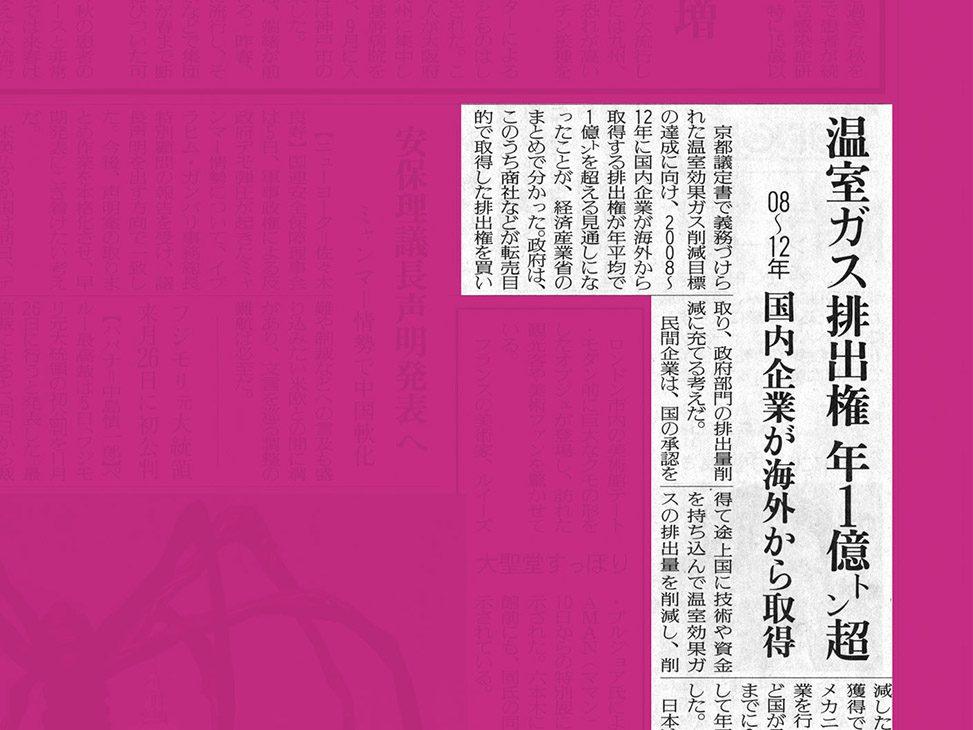 読売新聞 ポスター