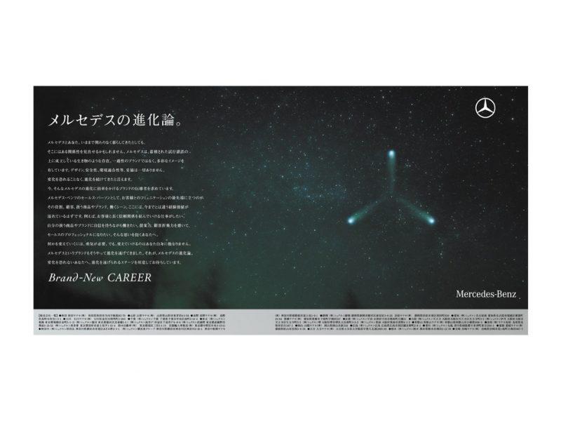 Mercedes-Benz 採用広告