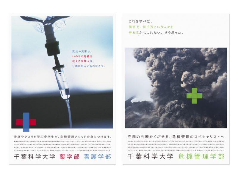 千葉科学大学 広告
