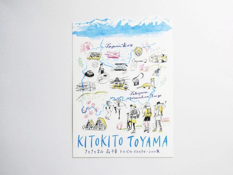 森 千章 個展 「KITOKITO TOYAMA」ポストカード