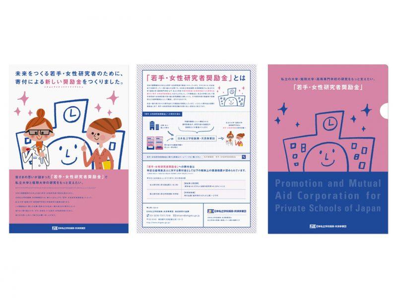 日本私立学校振興・共済事業団 フライヤー、クリアファイル