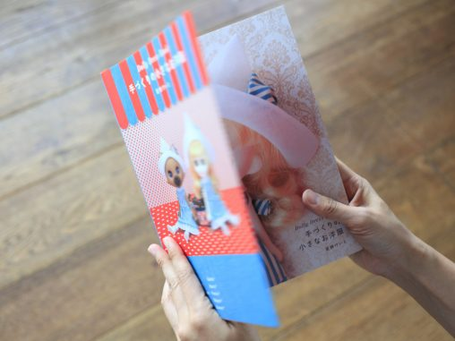Dolly Dress Book 手づくりの小さなお洋服
