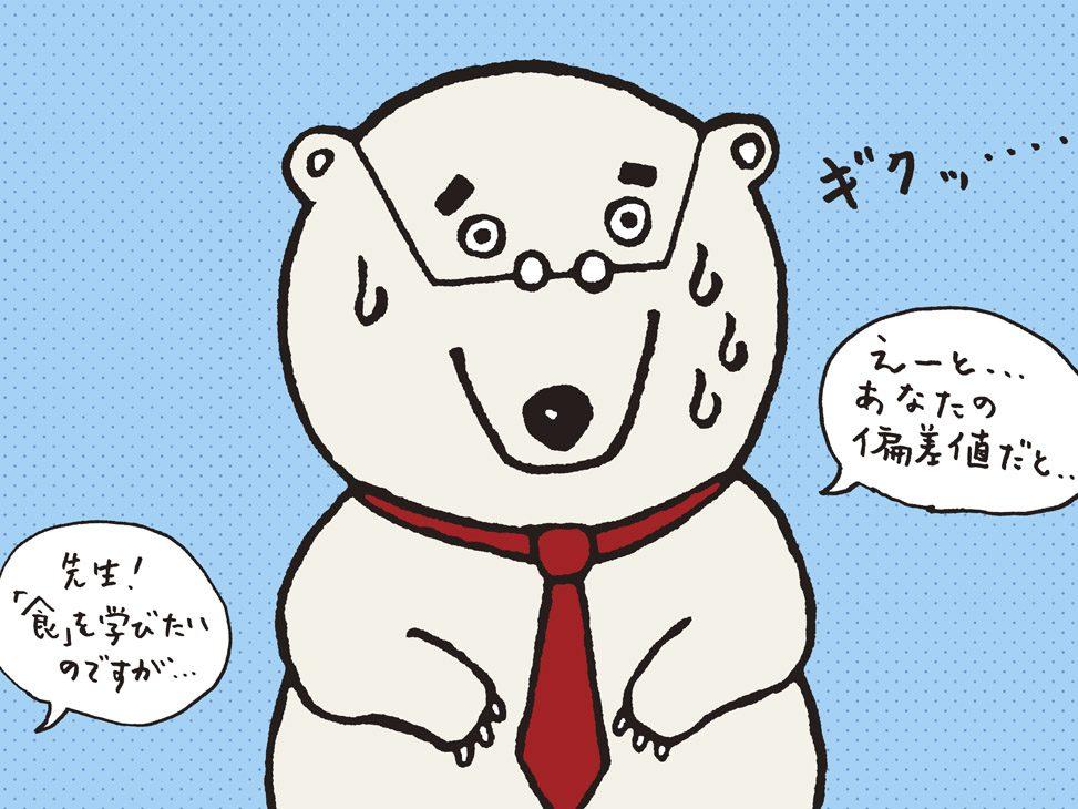 日本私立学校振興・共済事業団 大学ポートレート(私学版)のご案内 リーフレット
