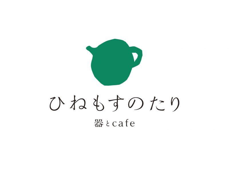 器とCafe   ひねもすのたり ロゴマーク