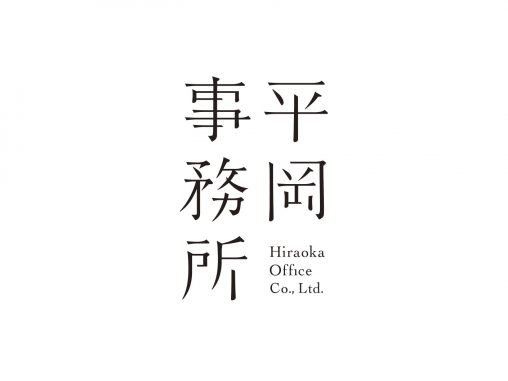 平岡事務所 ロゴタイプ