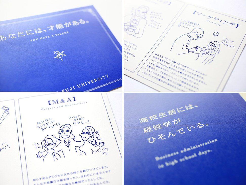 東京富士大学   経済学部 パンフレット
