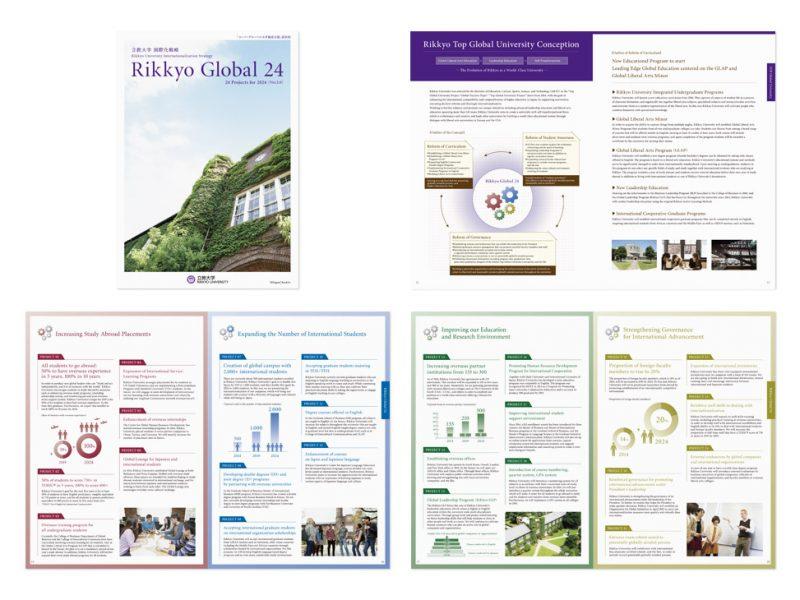 立教大学  「Rikkyo Blobal 24」パンフレット