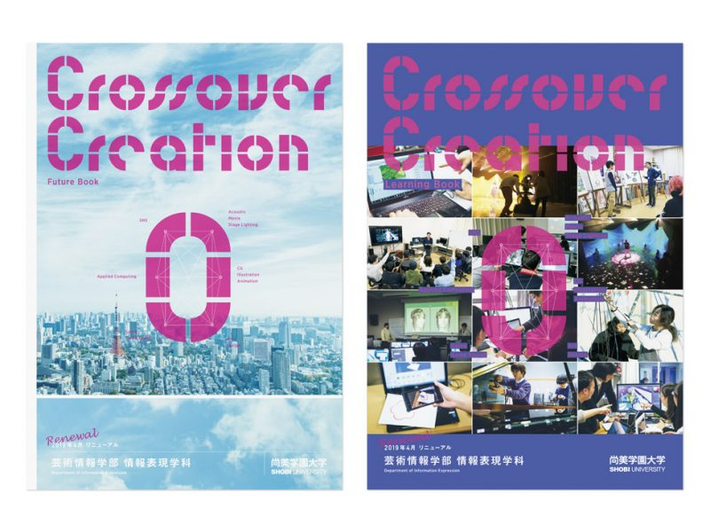 尚美学園大学 パンフレット「Crossover Creation」  Vol.2、Vol.3