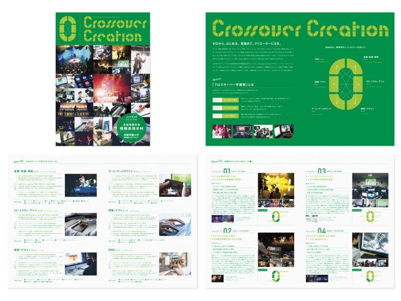 尚美学園大学 パンフレット「Crossover Creation」  Vol.4