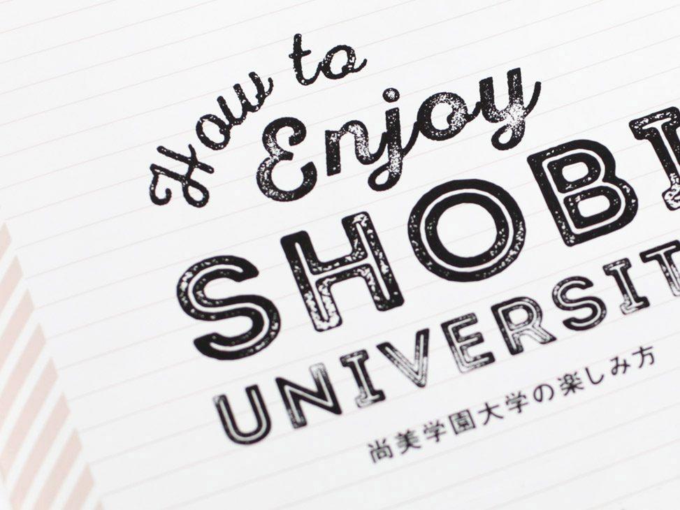 尚美学園大学 「尚美学園大学の楽しみ方」パンフレット