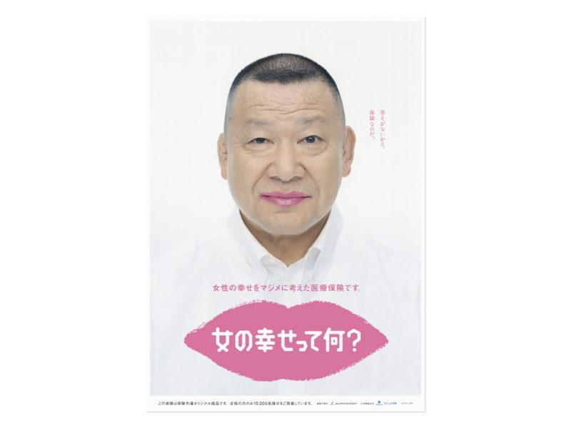 医療保険「女の幸せって何?」ポスター