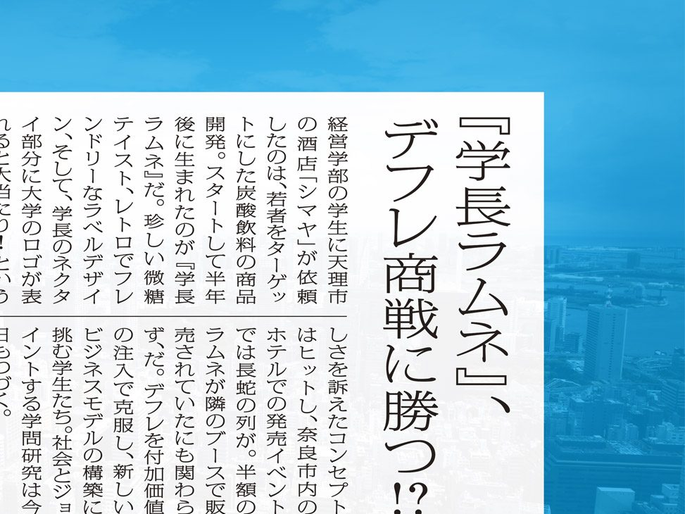 帝塚山大学 電車ステッカー広告